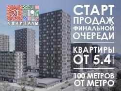Старт продаж финальной очереди ЖК «Кварталы 21/19» 100 метров до метро.